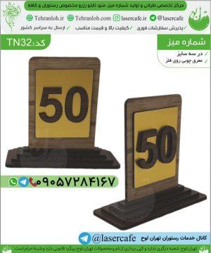 TN32-شماره میز