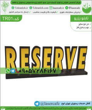 TR01-استند رزرو میز