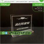 TR04-تابلو رزرو میز شیشه ایی