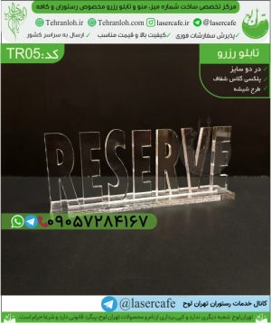TR05-استند رومیزی رزرو