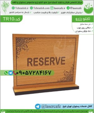 TR10-table reserve