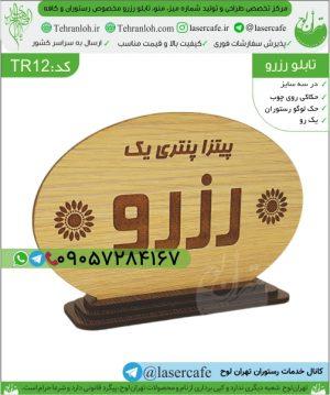 TR12-استند رزرو چوبی