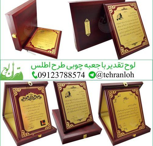 لوح تقدیرنامه جعبه چوبی اطلس