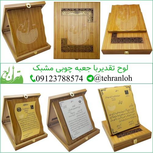 لوح تقدیرنامه جعبه چوبی مشبک