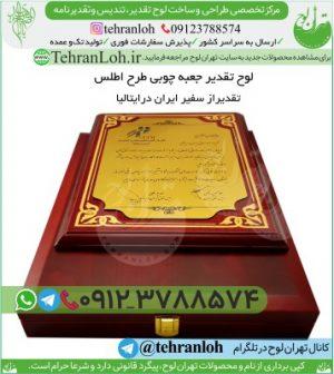 TD02-خرید تقدیرنامه جعبه چوبی