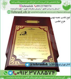 TD03-فروش تقدیرنامه با جعبه چوبی طرح اطلس