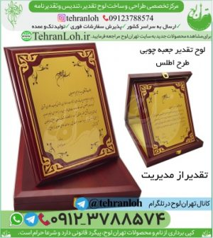 TD04-قیمت تقدیرنامه با جعبه چوبی