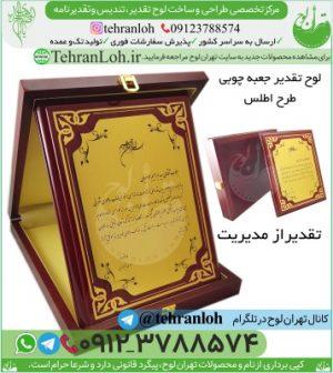 TD04-قیمت لوح تقدیر جعبه چوبی