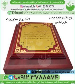 TD04-قیمت لوح تقدیر وتشکر با جعبه چوبی