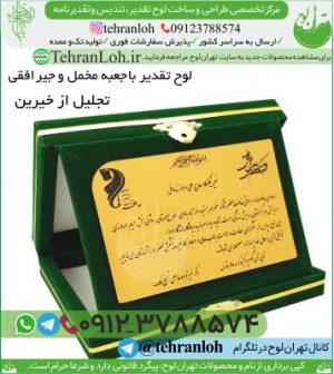 TJL03-تقدیرنامه جعبه مخمل افقی