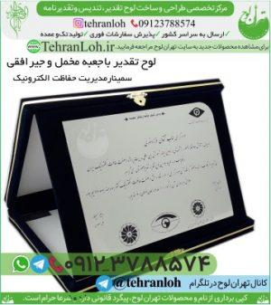 TJL09-فروش لوح تقدیر جعبه جیرافقی