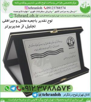 TJL10-سفارش تقدیرنامه افقی جعبه دار