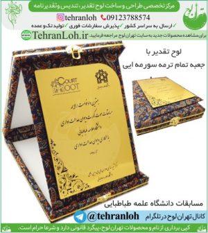 TT03-لوح تقدیرنامه با جعبه ترمه سورمه ایی
