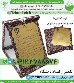 TT07-جعبه ترمه با لوح تقدیرنامه