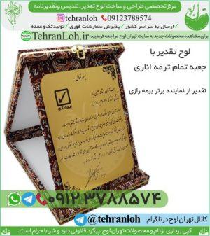 TT16-خرید لوح تقدیرنامه باجعبه ترمه