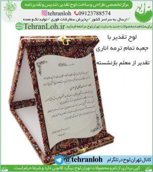 TT21-فروش جعبه ترمه با لوح تقدیر