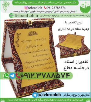 TT23-فروش تقدیرنامه جعبه ترمه دار