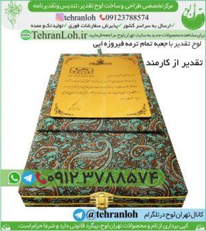 TT26-تولید جعبه لوح با ترمه فیروزه ای