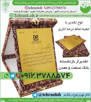 TT27-قیمت لوح تقدیرنامه با جعبه ترمه زرشکی