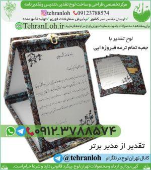 TT29-قیمت تقدیرنامه با جعبه ترمه فیروزه