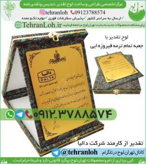 TT30-قیمت جعبه ترمه برای لوح تقدیرنامه