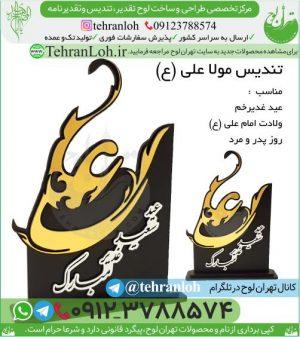 T02-ساخت تندیس عید غدیرخم