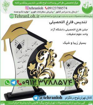 T06-ساخت تندیس فارغ التحصیلی