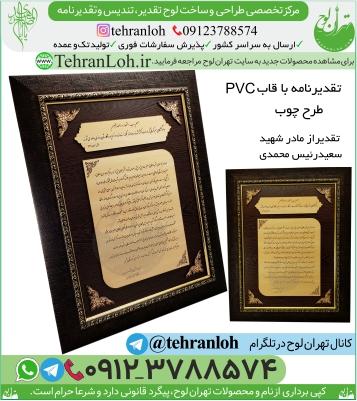 TE08-تقدیرنامه معرق چوبی قابدار