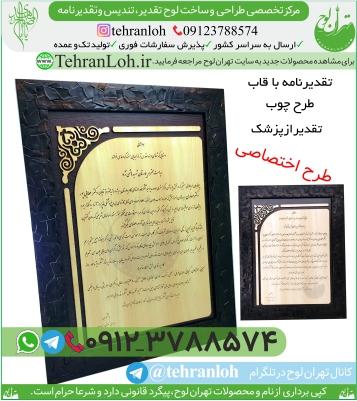 TE11-تقدیرنامه حکاکی و معرق چوب