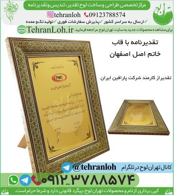 TE12-تقدیرنامه طرح فلز با قاب خاتم اصفهان