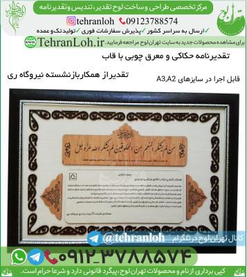 TE17-لوح تقدیرنامه با قاب
