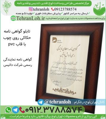 TE22-تابلو تقدیرنامه با قاب