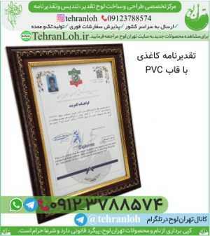 TE31-تقدیرنامه کاغذی باقاب