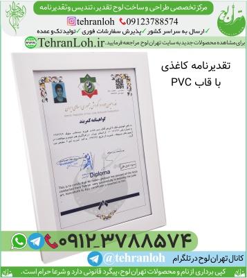 TE34-لوح تقدیرنامه کاغذی با قاب PVC