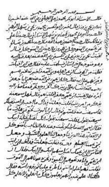 برگه اولین و قدیمی ترین نسخه صحیفه سجادیه