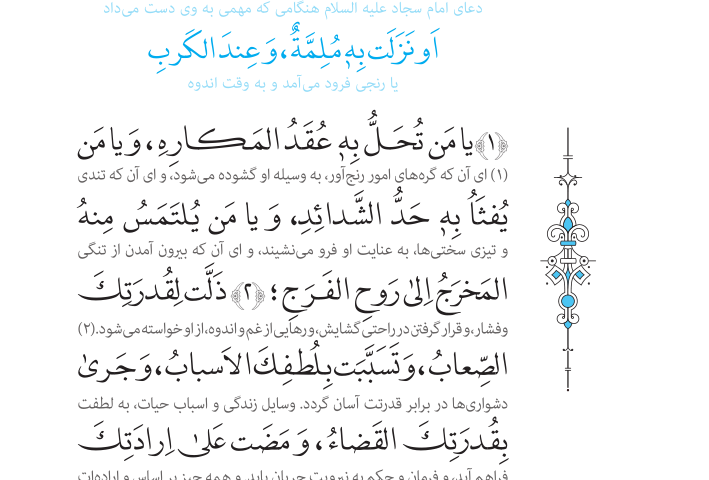 دعای هفتم صحیفه سجادیه با ترجمه