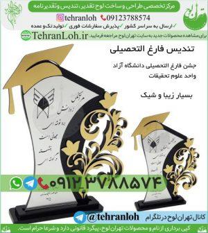 تندیس فارغ التحصیلی دانشجویی