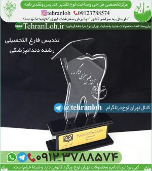 تندیس فارغ التحصیلی دانشجویی دندانپزشکی