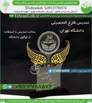 تندیس فارغ التحصیلی با لوگوی دانشگاه تهران