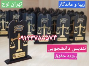 تندیس دانشجوی وکالت
