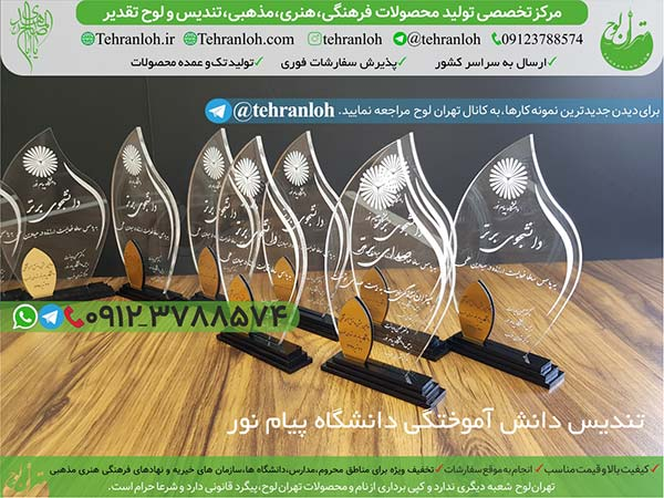 تندیس فارغ التحصیلی دانشگاه پیام نور