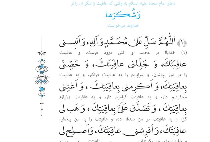 دعای بیست و سوم صحیفه سجادیه باترجمه