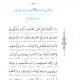 دعای بیست و ششم صحیفه سجادیه باترجمه