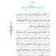 دعای بیست و هفتم صحیفه سجادیه باترجمه
