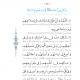 دعای بیست و پنجم صحیفه سجادیه باترجمه