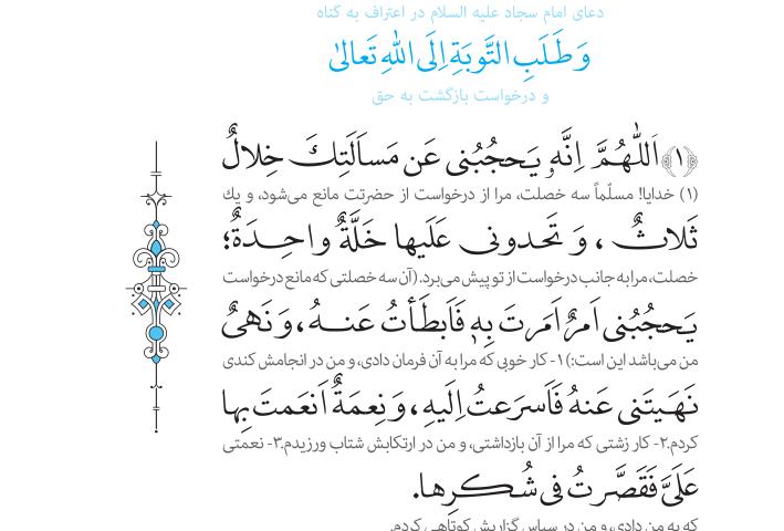دعای دوازدهم صحیفه سجادیه با ترجمه