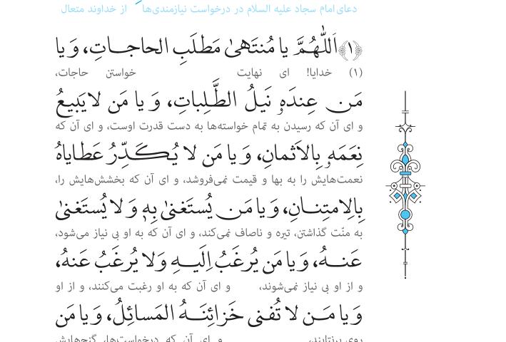 دعای سیزدهم صحیفه سجادیه با ترجمه