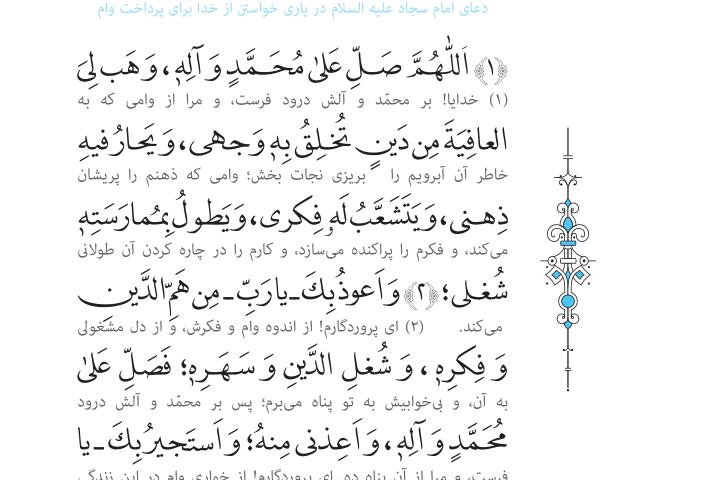 دعای سی ام صحیفه سجادیه باترجمه
