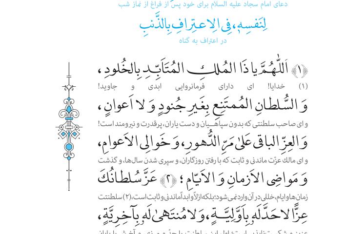 دعای سی و دوم صحیفه سجادیه باترجمه