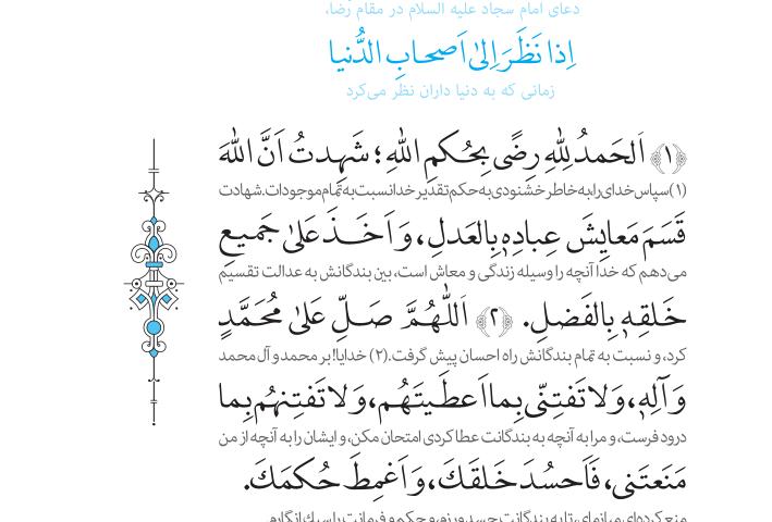 دعای سی و پنجم صحیفه سجادیه باترجمه
